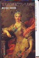 Télécarte Japon FRONT BAR * 110-12163 * NICOLAS LARGILLIERE * PEINTURE FRANCE * ART (2351)  Japan * Phonecard * KUNST TK - Peinture