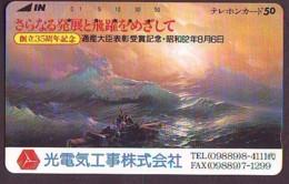 Télécarte Japon *  330-11322 * PEINTURE FRANCE * ART (2374)  Japan * Phonecard * KUNST TK - Peinture