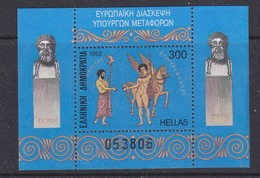 Greece 1992 Conference European Ministers Of Transport M/s ** Mnh (44459) - Europese Gedachte