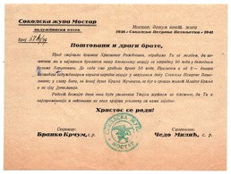 1930s YUGOSLAVIA, MOSTAR, SOKOL ZUPA MOSTAR, REQUEST FOR CHARITABLE DONATION FOR WATER WORKS IN HERCEGOVINA - Historical Documents
