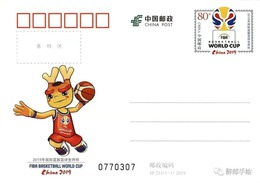 China 2019 JP251 2019 FIBA Basketball World Cup Pre-stamped Postal Card - Nuevos