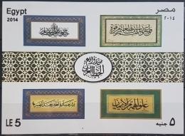 HX - Egypt 2007 MNH Block Souvenir Sheet - Arabic Fonts & Caracters - Egypt