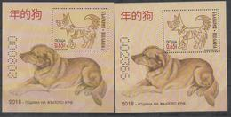 BULGARIA , 2018, MNH, CHINESE NEW YEAR, YEAR OF THE DOG, 2 S/SHEETS - Chinese New Year
