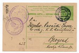 29.09.1926 YUGOSLAVIA, SLOVENIA, LJUBLJANA - MARIBOR TPO 88?, TO BELGRADE FROM TRBOVLJE CHORUS SOCIETY, STATIONARY CARD - Postal Stationery