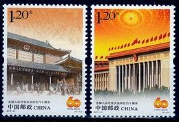 China MiNr. 4613/14 ** 60 Jahre Volkskongress - 1949 - ... People's Republic
