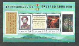 Corea Del Norte - Hojas 1996 Yvert 259 ** Mnh  Huang Ji Guang - Corea Del Norte