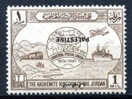 Palestine, Jordan Occupation, 1949, UPU 75th Anniversary, United Nations, ERROR, Inverted Overprint, MNH, Michel 17 - Palästina