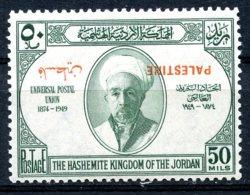 Palestine, Jordan Occupation, 1949, UPU 75th Anniversary, United Nations, ERROR, Inverted Overprint, MNH, Michel 21 - Palästina