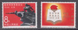 PR CHINA 1966 - Afro-Asian Writers' Meeting MNH** OG XF - Nuovi