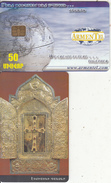 ARMENIA - Treasures Of Etchmiadzin 1, ArmenTel Telecard 50 Units, Sample(no CN) - Armenien