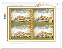 Thailand 2014, Postfris MNH, 50 Years University Of Khon Kaen - Thailand