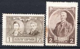 BULGARIE - (Royaume) - 1920 - N° 144 Et 145 - (70ème Anniversaire Du Poète Ivan Vasov) - Gebraucht