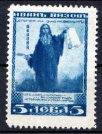 BULGARIE - (Royaume) - 1920 - N° 147 - 5 L. Bleu - (70ème Anniversaire Du Poète Ivan Vasov) - Gebraucht