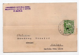 1955 YUGOSLAVIA, VRBAS- BEOGRAD TPO 174, CORRESPONDENCE CARD, ULJMA, BRICKS MANUFACTURER, BOSKO VREBALOV - 1945-1992 Repubblica Socialista Federale Di Jugoslavia