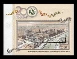 Russia 2018 Mih. 2607 (Bl.266a) Goznak MNH ** - Ungebraucht