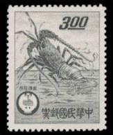Taiwan 1961 Postal Service Stamp Lobster Sea Crayfish Marine Life Arthropod Langouste - Unused Stamps