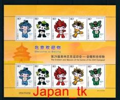CHINA Mi. Nr. 3704-3708 Emblem Und Maskottchen Der Olympischen Sommerspiele 2008 - Kleinbogen - MNH - 1949 - ... People's Republic