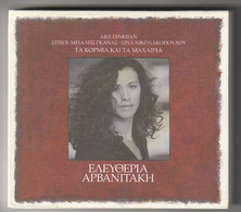 CD - ARA DINKJIAN - EAEYOEPIA APBANITAKH - 1994 - Musik & Instrumente
