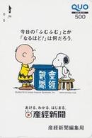 Carte Prépayée Japon - BD COMICS - Chien SNOOPY ** FUJI TELEVISION 2 ** - DOG PEANUTS Japan Prepaid QUO Card -  2740 - Comics