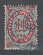 LEVANT:  Bureaux Russes N°15(B) Oblitéré        - Cote 90€ - - Levant