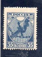 URSS 1918 ** - Neufs