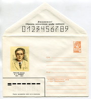 COVER USSR 1980 SOVIET WRITER I.G.ERENBURG #80-671 - 1980-91