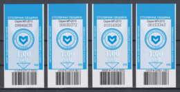 247913 / Lot Of 4 Pieces - Billet SUBWAY , Seul Ticket Pour Voyager Avec METRO - Bulgaria Bulgarie Bulgarien - Europa