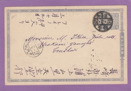 ENTIER POSTAL DU JAPON DE 1904 ADRESSE A UN PRÊTRE CATHOLIQUE ET ÉCRITE EN LATIN. - Christianisme