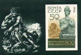 URSS 1966 ** - 1923-1991 USSR
