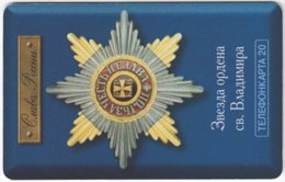 RUSSIA B-145 Chip MGTS - Goverment, Medal - Used - Russie