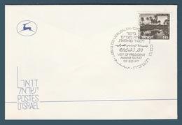 Egypt - 1977 - Rare - FDC - ( Visit Of President ANWAR SADAT Of Egypt To Israel  ) - Egypt