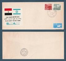 Egypt - 1977 - Rare - FDC - ( El Al Flight TELAVIV To CAIRO - Ben Gurion Airport  ) - Egypt