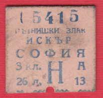 247940 / 1947 - 26 Leva - One Day Ticket Billet RAILWAY TRAIN ( Iskar - Sofia ) Wagon 3 Class - Bulgaria Bulgarie - Europa
