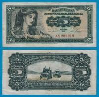 Jugoslawien - Yugoslavia 5 Dinara Banknote 1965 F (4) Pick 77  (18305 - Jugoslavia