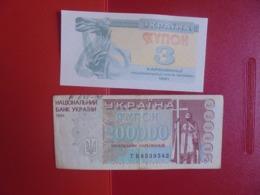 UKRAINE LOT DE 2 BILLETS (B.7) - Munten & Bankbiljetten