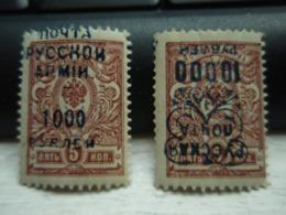 2 Timbres Russe 5 Kon - 1917-1923 République & République Soviétique