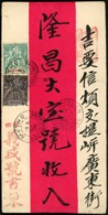 """1899 N° 6 + 7 Obl C-à-d """"MYTHO COCHINCHINE 5/9/99"""" Sur Env. De Mandarin Adressée à CHOLON - Indocina (1889-1945)"""