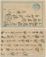 Japan Ganzsache 1887, Aus Japan Gelaufen, 1 Sen - Covers & Documents