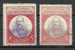 KRETA Crete 1905 Michel 10 Normal + ERROR Variety Abart Missing Violet Print At Center/violettdruck Fehlt O - Crete