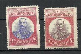KRETA Crete 1905 Michel 10 Normal + ERROR Variety Abart Missing Violet Print At Center/violettdruck Fehlt - Kreta