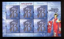 "Moldova 2019 The International Opera And Ballet Festival ""Maria Bieshu"" Sheetlet** MNH - Moldawien (Moldau)"