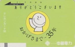Télécarte Ancienne Japon / 110-12119- Japan Front Bar Phonecard / A - Balken Telefonkarte - Japan