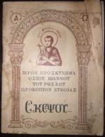 ΣΚΕΨΟΥ Greek Small Booklet - Boeken, Tijdschriften, Stripverhalen