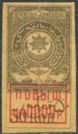 Soviet Azerbaijan 1922 Revenue 40000 R. / 50 Kop. Fiscal Tax Stempelmarke Gebührenmarke Russia Aserbaidschan Azerbaïdjan - Aserbaidschan