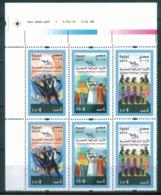 EGYPT / 2019 / EUROMED POSTAL / EGYPTIAN HERITAGE COSTUMES / MARINE ; NUBIAN ( UPPER EGYPT ) & PHARAONIC COSTUMES / MNH - Nuevos