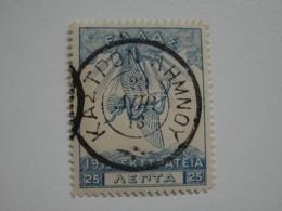 Sevios / Griekenland / **, *, (*) Or Used - Griekenland