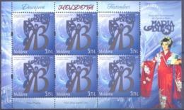 "2019. Moldova, International Opera & Ballet Festival ""Maria Bieschu"", Sheetlet,   Mint/** - Moldawien (Moldau)"