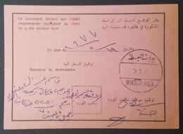 LNPC- Very Beautiful & Clear Strike BEYROUTH-BASTA Type 2 On 1977 Card - Lebanon
