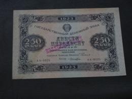 250 Rubles 1923 RSFSR Soviet Russia First Issue UNC Коллекционный Rare - Russland