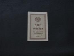 Treasury Bon 2 Kopecks 1924  USSR Soviet Russia UNC - Rusland